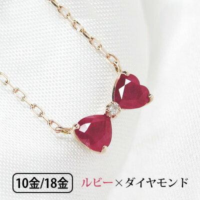 K10/K18 PG/YG/WG ルビー 4mmハート ダイヤモンド リボンモチーフ ネックレス 【smtb-...