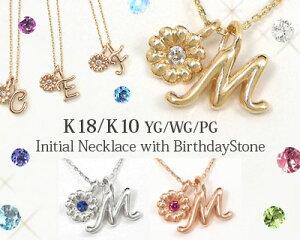 金種と誕生石を選んで、貴女仕様のイニシャルに!K10、K18から選べる!YG/PG/WG・誕生石「バース...