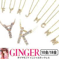 K10、K18YG/PG/WG・ダイヤモンド・イニシャルネックレス