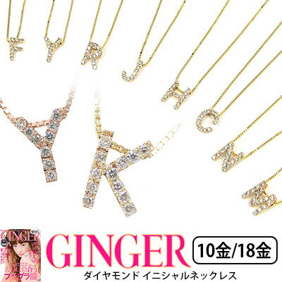 K10/K18×YG/PG/WG ダイヤモンド イニシャル ネックレス GINGER 【saitama...