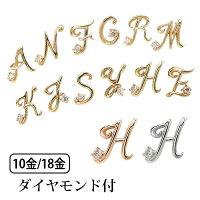 K10、K18YG/PG/WG・ダイヤモンド・イニシャルピアス