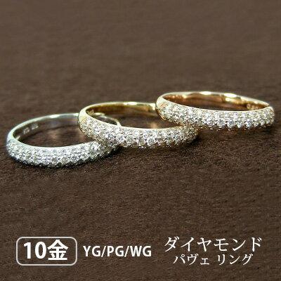 K10YG/K10PG/K10WG ダイヤモンド 0.3ct パヴェリング 【プレゼ...
