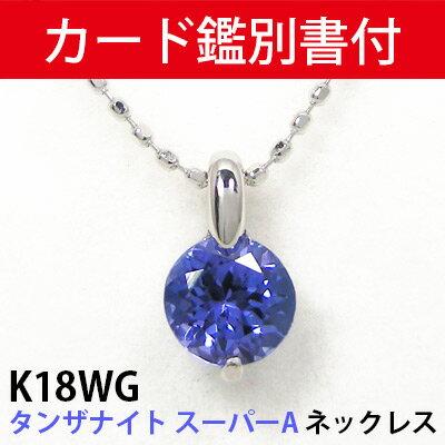 K18WG タンザナイト ネックレス スーパーAクラス 5mm ...