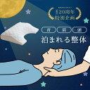 【泊まれる整体】 3Dアトラスグッドスリープ | 枕 整体枕