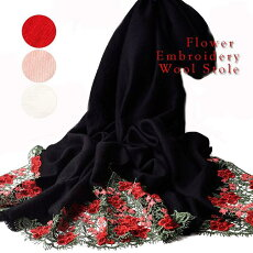 エレガントな花柄刺繍ウール大判ストール