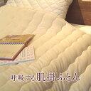 【ビラベック】 ゾマースペシャル 肌掛けふとんクイーンサイズ 210×210cm