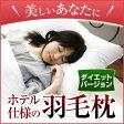 【ホテル仕様】羽毛まくら ダイエットバージョン羽根枕ではありません【送料無料】