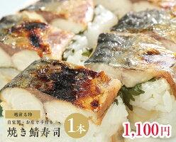 焼き鯖寿司1パック越前若狭みなと家謹製受注生産品手作り