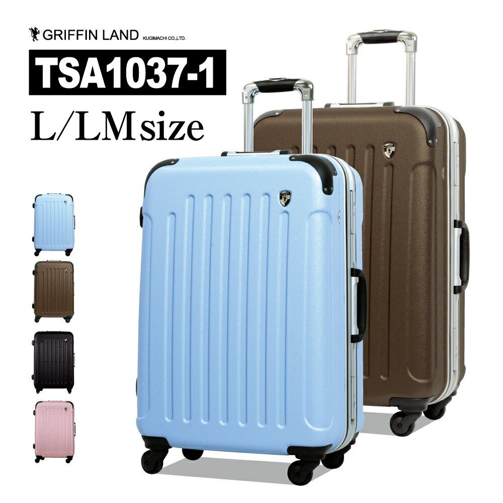 GRIFFINLAND スーツケース Lサイズ LMサイズ キャリーケース キャリーバッグ TSA1037-1 LM 旅行カバン フレームタイプ 大型 7〜14日用 おしゃれ おすすめ かわいい 安い 軽量 あす楽対応 海外 国内 旅行 Go To Travel キャンペーン 女子旅