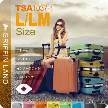 【送料無料 一年間保証】スーツケース キャリーケース キャリーバッグ GRIFFIN LAND TSA1037-1 L/LM サイズ 大型 7〜14日用に最適 フレームタイプ コーナープロテクト スーツケース おしゃれ かわいい【あす楽対応】