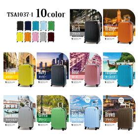 機内持ち込み可能スーツケースキャリーケースキャリーバッグTSA1037-1SSサイズTSAロック搭載一年保証付送料無料小型2〜3日用キャリーケース海外旅行ビジネスおしゃれかわいいハードケースフレーム10P06Aug16