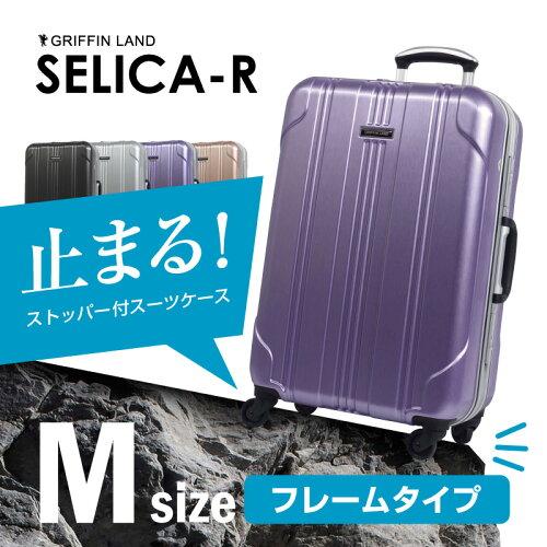 SELICA-R Mサイズ ストッパー付スーツケース清潔空間 消臭 抗菌仕様 ポリ...