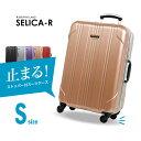 機内持ち込み スーツケースGRIFFINLAND SELICA-R Sサイズ ストッパー付 止まる 一年保証 インナーフラット 小型 旅行かばん キャリーケース フレームタイプ 機内持込 海外 国内 旅行 Go To Travel キャンペーン おすすめ かわいい 女子旅