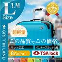 超軽量 スーツケース キャリーバッグ キャリーケース フレームを無くし軽量化に成功!表面のマ...