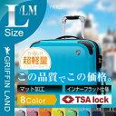 スーツケース キャリーケース キャリーバッグ【送料無料・保証付】超軽量 TSA搭載Lサイズ 大…