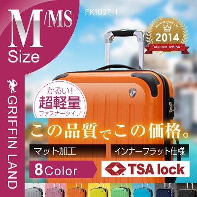 超軽量 スーツケース キャリーバッグ キャリーケース 【マットラフでキズが目立たない!・ファ...