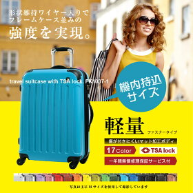 送料無料・保証付・超軽量タイプ・YKK使用スーツケース世界基準施錠TSAロック搭載で再入荷清潔空間・消臭、抗菌仕様Griffin(グリフィン)シリーズ超軽量タイプFk1037-1小型Sサイズ1〜3日用キュリキャリーリモワもいいけどグリフィンも♪