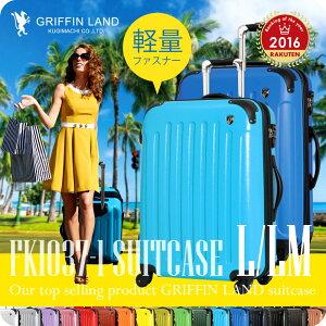 【送料無料 一年間保証】スーツケース キャリーケース キャリーバッグ GRIFFIN LAND Fk1037-1 L/LM サイズ Lサイズ 大型 7〜14日用に最適旅行かばん ファスナー開閉 TSAロック ジッパー ハードケ