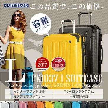 スーツケース キャリーケース キャリーバッグ GRIFFIN LAND Fk1037-1 L/LM サイズ Lサイズ 大型 7〜14日用に最適旅行かばん ファスナー開閉 TSAロック ジッパー ハードケース