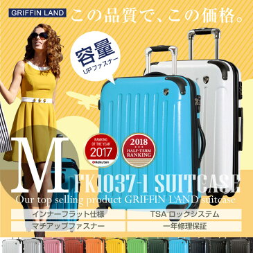 スーツケース キャリーケース キャリーバッグ GRIFFIN LAND Fk1037-1 M/MS サイズ 中型 4〜7日用に最適 旅行かばん ファスナー開閉 ジッパー ハードケース TSAロック