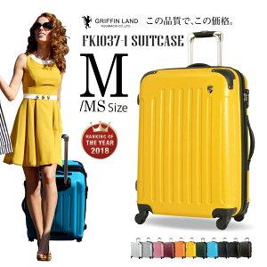 【楽天年間ランキング2018受賞商品】スーツケース キャリーケース キャリーバッグ GRIFFIN LAND Fk1037-1 M/MS サイズ 中型 4〜7日用に最適 旅行かばん ファスナー開閉 ジッパー ハードケース 9
