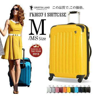 グリフィンランドのスーツケース