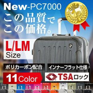 【送料無料・激安・スーツケース】PC7000-L/LMサイズ【スーツケース 大型サイズ】★全国送料無...