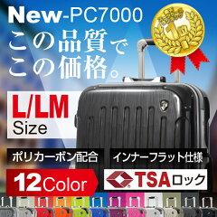 スーツケース キャリーケース キャリーバッグ軽量 大型 Lサイズスーツケース キャリーケース キ...