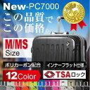 スーツケース キャリーケース キャリーバッグ 軽量 中型 Mサイズ 楽天市場ランキングの常連!丁...