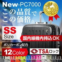 スーツケース 軽量 機内持込可能サイズ 商品レビューを書いてもれなく専用保護カバーをプレゼン...