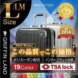 【2015年モデル】スーツケース キャリーケース キャリーバッグ 【当店人気No.1】【送料無料・あす楽対応・一年間保証】 旅行用品 旅行かばん 軽量 Lサイズ 大型 7〜14日用に最適♪ PC7000 L/LM