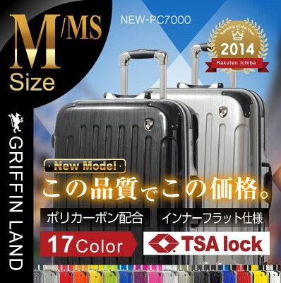 スーツケース キャリーケース 軽量 中型 Mサイズ 楽天市場ランキングの常連!丁度良い万能サイ...