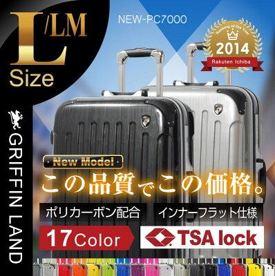 スーツケース キャリーケース キャリーバッグ軽量 大型 Lサイズ楽天市場ランキングの常連!PC70...
