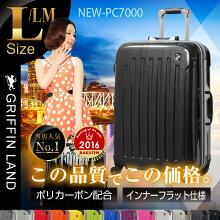 【送料無料 一年間保証】スーツケース キャリーケー...