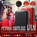 スーツケース キャリーケース キャリーバッグ PC7000 L/LM サイズ 旅行用品 旅行かばん 軽量 L 大型 7?14日用に最適 フレーム 【あす楽対応】
