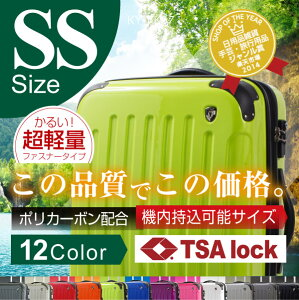 全品送料無料のスーツケースキャリーケース・旅行かばん 機内持込可能サイズKYFK37-SSサイズス...