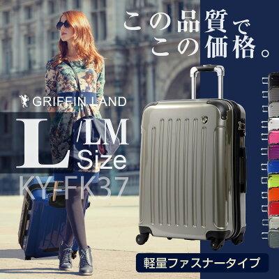 GRIFFINLAND ファスナータイプスーツケース