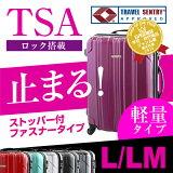 ストッパー付スーツケース【一年保証付&】清潔空間?消臭、抗菌仕様ポリカーボン配合SELICA-Fインナーフラット半鏡面仕上げタイプ大型スーツケース旅行かばんキャリーケースファスナー式L/LMサイズ