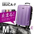 SELICA-F Mサイズ ストッパー付スーツケース清潔空間 消臭 抗菌仕様 ポリ...