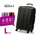 SELICA-F Lサイズ ストッパー付スーツケース【一年保...