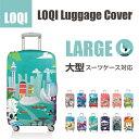 【スーツケース同時購入者限定】LOQI スーツケースカバー / ラッゲージカバー 大型 10P09Jul16