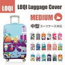 LOQI スーツケースカバー / ラッゲージカバー 中型 10P09Jul16