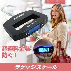【スーツケース同時購入者限定】デジタル電子はかり。旅行の必需品 ラゲッジスケール 10P05D…