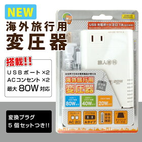海外旅行用変圧器【全世界対応】【USB充電ポート付】