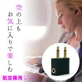 【スーツケース同時購入者限定】航空機用オーディオプラグ変換アダプタ旅行用品