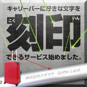 スーツケース同時購入者限定♪キャリーバーに好きな文字を刻印レーザー加工名入れ