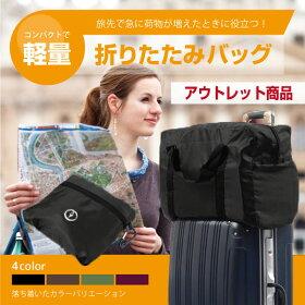 【日時指定不可代金引換不可】旅先で使える!軽量折りたたみボストンバッグ