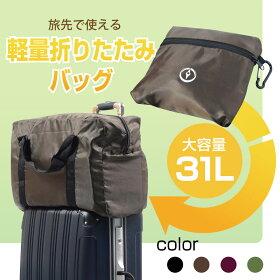 【同時購入者限定】旅先で使える!軽量折りたたみバッグ