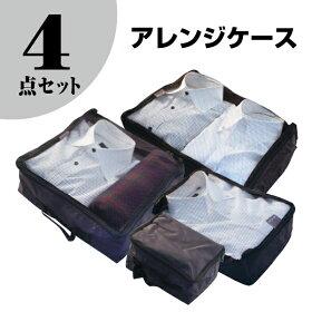 【スーツケース購入者のみ】超お得♪アレンジケース全4点セットケース内をすっきり整理整頓できます