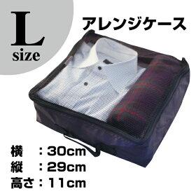【スーツケース同時購入者のみ】アレンジケースL-Sizeケース内をすっきり整理整頓できます